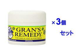 3個セット 魔法の粉 グランズレメディ Gran's Remedy 50g レギュラー(無香料) 靴の消臭剤 足の匂い消し 定番