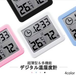 選べる4色!超薄型 デジタル温湿度計 温度計 湿度計 時計 デジタル 多機能 大画面 卓上 おしゃれ 熱中症対策