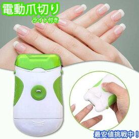 最安値挑戦中!電動爪切り(ライト付) 爪を削る 介護用品 爪やすり 爪切り 電池式 ネイルケア 水洗い可能 つめ磨き 高齢者 定番