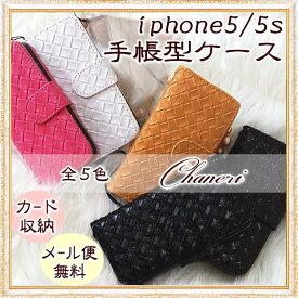【メール便無料】【値下げ】【780円】iphone5/5s/編込み風革調 手帳型アイホンケース