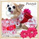 【犬 服】【Sale】【1580円】【帯飾り付】可愛い梅の花ゆかた【Petstyle】【メール便OK】