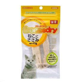 アラタ フリーズドライ ねこにささみ 12g 猫 おやつ 無添加 犬 おやつ ささみ 6袋入り 関東当日便