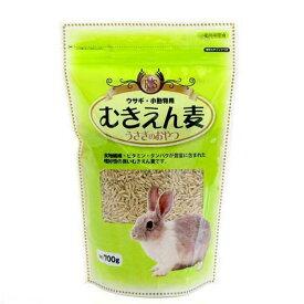 アラタ うさぎ・小動物用 むきえん麦 700g うさぎ おやつ 4袋入り 関東当日便