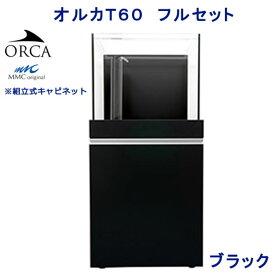 □同梱不可・中型便手数料 オルカORCA−T 60フルセット ブラック オーバーフロー水槽 才数170・180 3個口