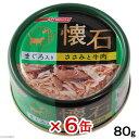 懐石缶 まぐろ入りささみと牛肉 80g 6缶入り 関東当日便
