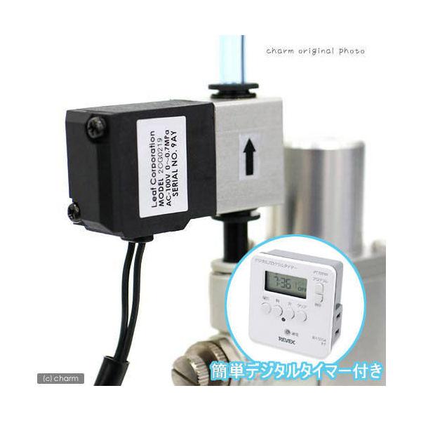 発熱の少ない 小型CO2用電磁弁(2CG0219) + 簡単デジタルタイマー 沖縄別途送料【HLS_DU】 関東当日便