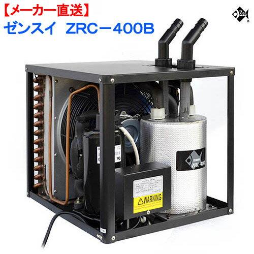 メーカー直送 ゼンスイ ZRC−400B 対応水量2000リットル メーカー保証期間1年 同梱不可・別途送料