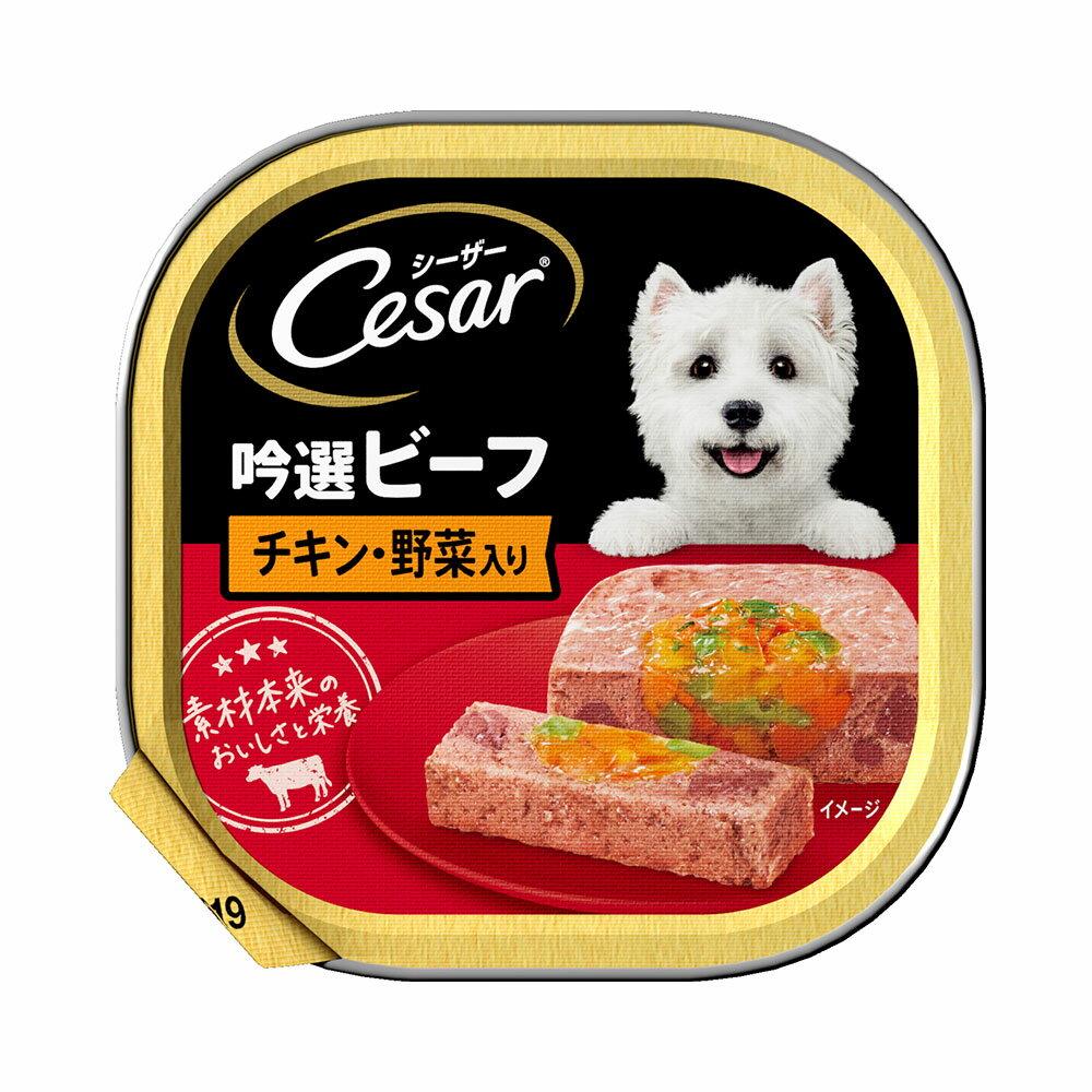 シーザー 吟撰ビーフ チキン・野菜入り 100g ドッグフード シーザー 8個入り 関東当日便
