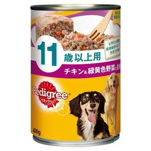 ペディグリー 11歳以上用 チキン&緑黄色野菜&お米入り 400g ドッグフード ペディグリー 超高齢犬用 8缶入り 関東当日便