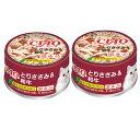 いなば CIAO(チャオ) ホワイティ とりささみ&和牛 85g 2缶入り 関東当日便