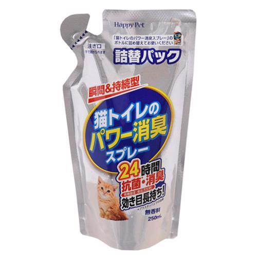 ハッピーペット 猫トイレのパワー消臭スプレー 詰替え用 250ml 関東当日便