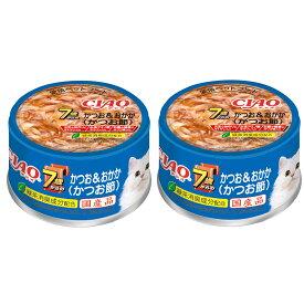 いなば CIAO(チャオ) 年齢別 7歳からのかつお&おかか(かつお節) 75g 高齢猫用 2缶入り 関東当日便