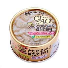 いなば CIAO(チャオ) 年齢別 7歳からのとりささみ&ほたて貝柱 75g キャットフード CIAO チャオ 高齢猫用 2缶入り 関東当日便