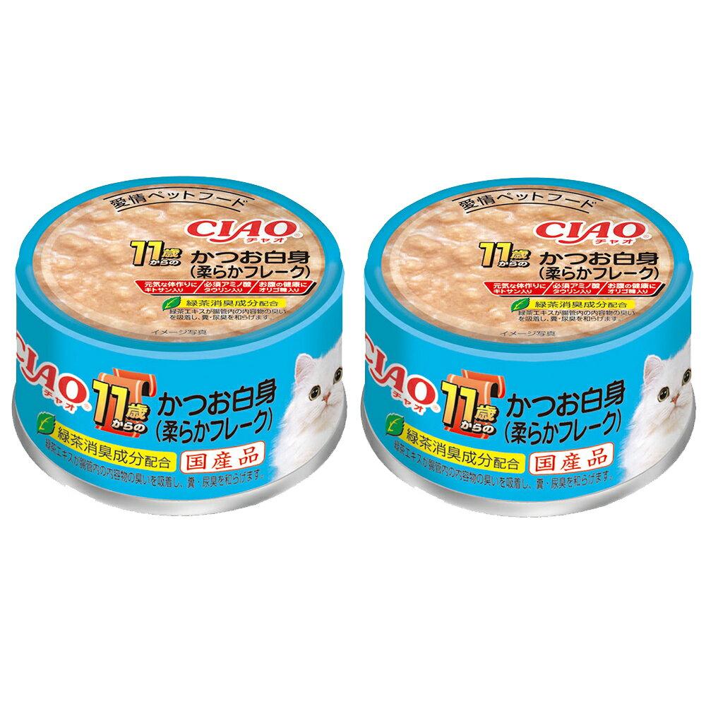 いなば CIAO(チャオ) 年齢別 11歳からのかつお白身(柔らかフレーク)75g キャットフード CIAO チャオ 超高齢猫用 2缶入り【HLS_DU】 関東当日便