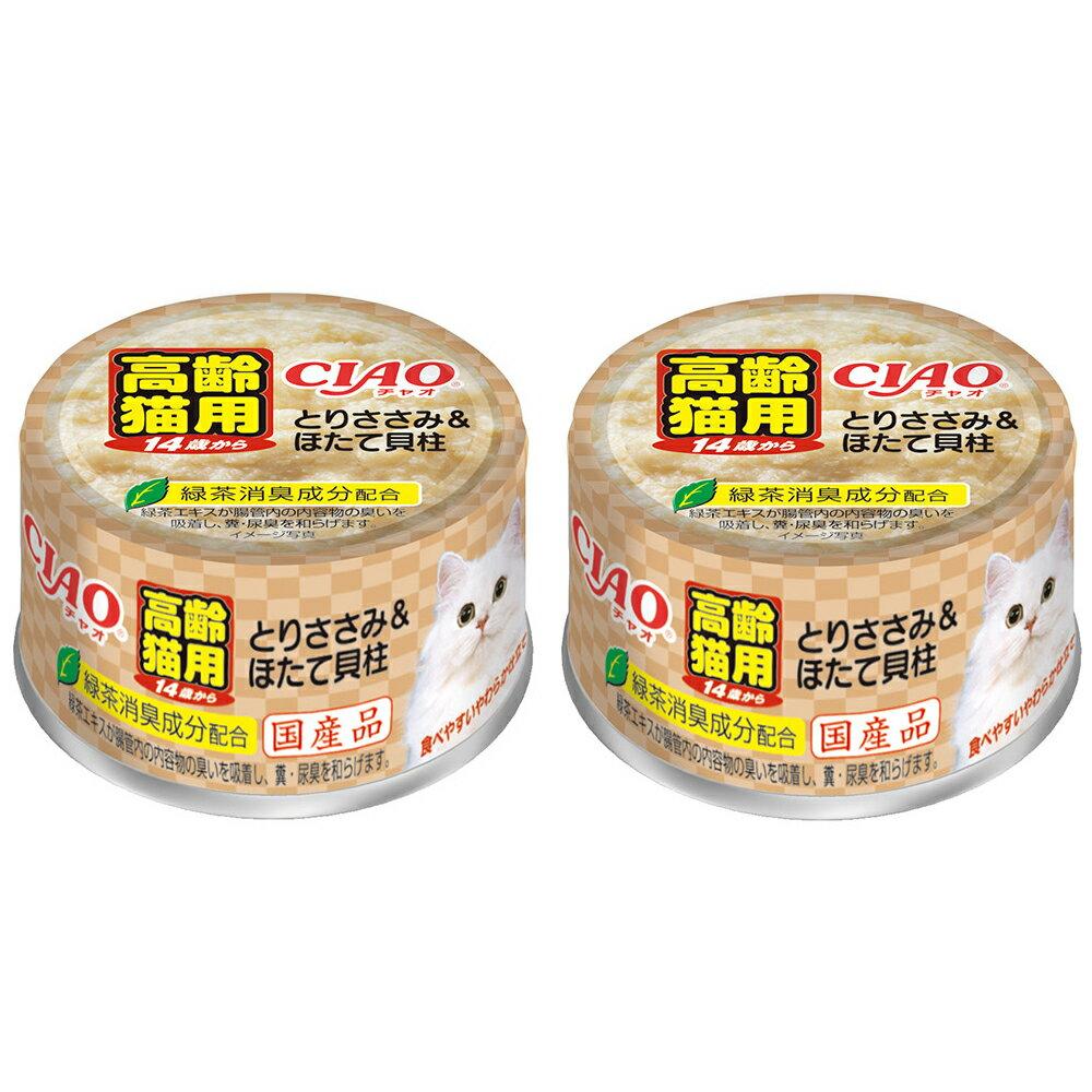 いなば CIAO(チャオ) 14歳からのとりささみ&ほたて貝柱 75g キャットフード CIAO チャオ 超高齢猫用 2缶入り【HLS_DU】 関東当日便
