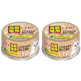 いなば CIAO(チャオ) 14歳からのとりささみ&ほたて貝柱 75g キャットフード CIAO チャオ 超高齢猫用 2缶入り 関東当日便