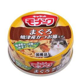 キャネット モナーク 缶 まぐろ・焼津産かつお節入り 80g 2缶入り 関東当日便