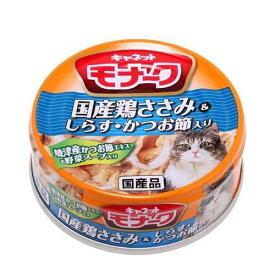 キャネット モナーク 缶 国産鶏ささみ&しらす・かつお節入り 80g 2缶入り 関東当日便