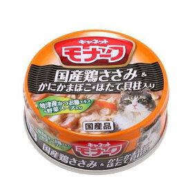 キャネット モナーク 缶 国産鶏ささみ&かにかまぼこ・ほたて貝柱入り 80g 2缶入り 関東当日便