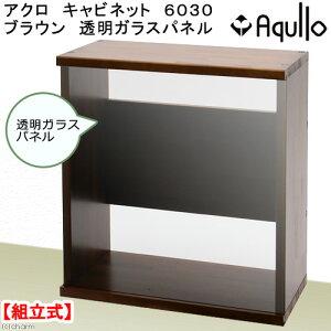 □アクロ キャビネット 6030 ブラウン 透明ガラスパネル 60cm水槽用 水槽台 沖縄別途送料 関東当日便