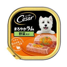 シーザー まろやかラム 野菜入り 100g ドッグフード シーザー 2個 関東当日便