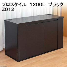 □同梱不可・中型便手数料 コトブキ工芸 kotobuki 水槽台 プロスタイル 1200L ブラック Z012 120cm水槽用 才数200