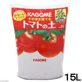 カゴメ そのまま育てるトマトの土 15L お一人様6点限り 関東当日便