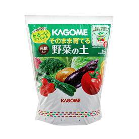 カゴメ そのまま育てる野菜の土 15L お一人様4点限り 関東当日便