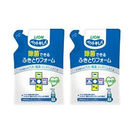 ライオン ペットキレイ 除菌できる ふきとりフォーム 詰め替え用 200ml×2袋 関東当日便