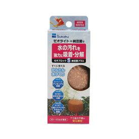 水作 ゼオブロックS 関東当日便