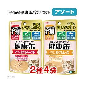 アソート 子猫の健康缶パウチセット 2種各2袋 関東当日便