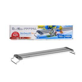 テトラ パワーLEDファイン 40 40〜57cm水槽用照明 熱帯魚 水草 アクアリウムライト 関東当日便