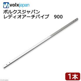 ボルクスジャパン レディオアーチパイプ 900 関東当日便