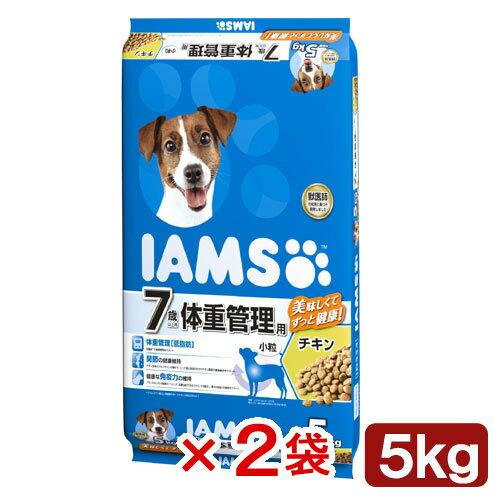 アイムス 7歳以上用 体重管理用 チキン 小粒 5kg 2袋【HLS_DU】 関東当日便