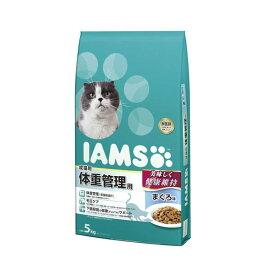 アイムス 成猫用 体重管理用 まぐろ味 5kg 2袋 沖縄別途送料 関東当日便