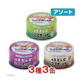 アソート デビフ シニア犬の食事セット 85g 3種各1缶 正規品 国産 関東当日便