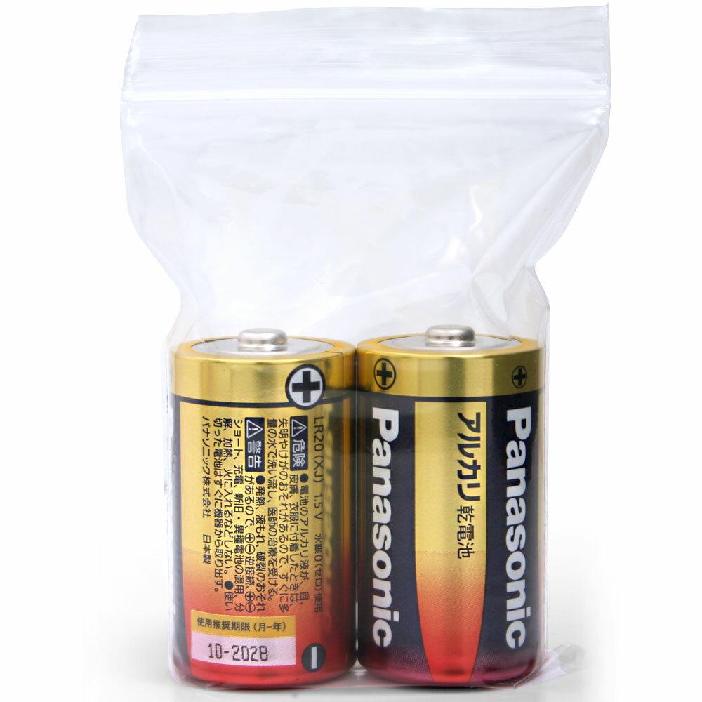 単1形 アルカリ乾電池 1.5V 2本組 関東当日便