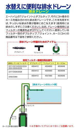 専用ホース3m(16/22φ)