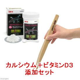 爬虫類&両生類 カルシウム+ビタミンD3添加セット 関東当日便