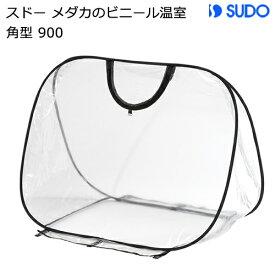 スドー メダカのビニール温室 角型 900 関東当日便