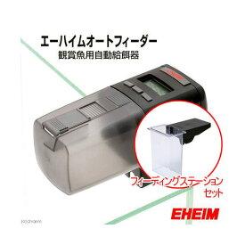 エーハイムオートフィーダー + フィーディングステーション セット メーカー保証期間2年 関東当日便