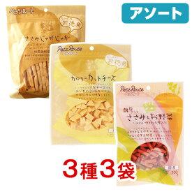 ペッツルート 素材メモ よくばりごほうび おやつ3種セット 関東当日便
