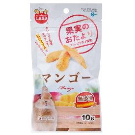 マルカン 果実のおたより マンゴー 10g 関東当日便