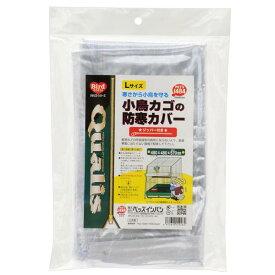 クオリス 小鳥カゴの防寒カバー ジッパー付き Lサイズ(48×48×57cm) 関東当日便