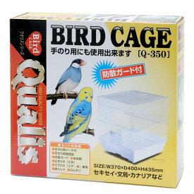 クオリス BIRD CAGE Q−350 鳥 ケージ 鳥かご  沖縄別途送料 関東当日便