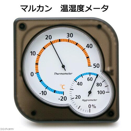 アウトレット品 マルカン 温湿度メーター 訳あり 関東当日便