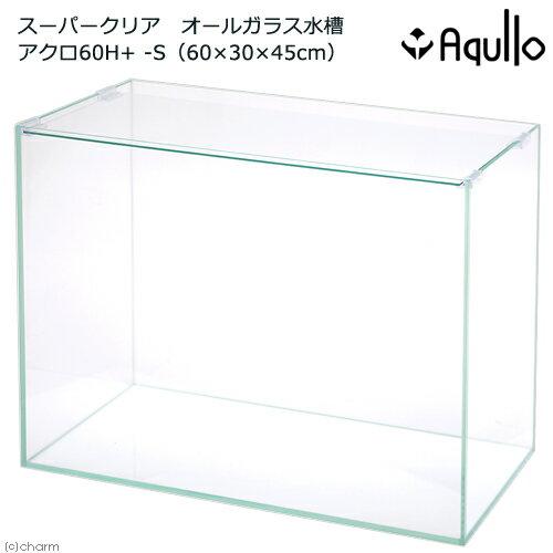 同梱不可・中型便手数料 スーパークリア オールガラス水槽 アクロ60H+ −S(60×30×45cm)(単体) 才数170