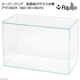 スーパークリア 前面曲げガラス水槽 アクロ60RH−S(60×30×40cm) 60cm水槽(単体) お一人様1点限り 沖縄別途送料 関東当日便