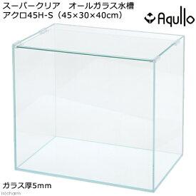 スーパークリア オールガラス水槽 アクロ45H−S(45×30×40cm) Aqullo お一人様1点限り 沖縄別途送料 関東当日便