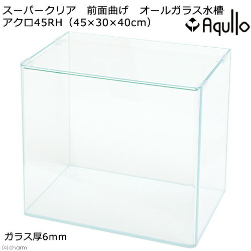 スーパークリア 前面曲げガラス水槽 アクロ45RH(45×30×40cm) Aqullo お一人様1点限り 沖縄別途送料 関東当日便